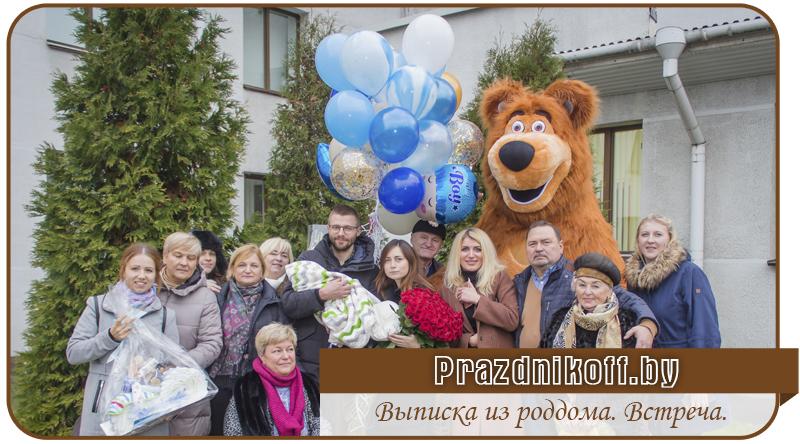 Встреча из роддома в Минске. Выписка из роддома.