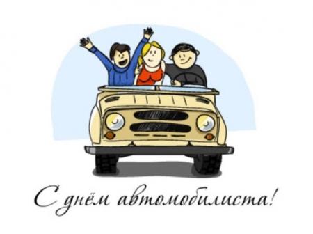 День водителя (автомобилиста)