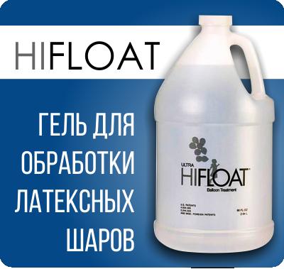 Обработка шаров с гелием HiFloat