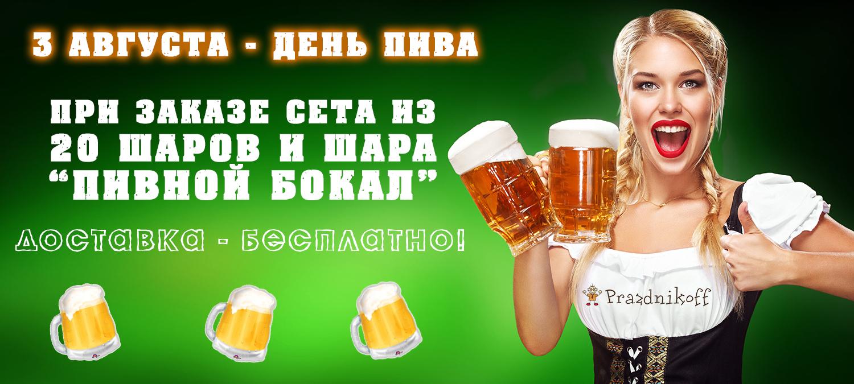 3 Августа - Международный праздник пива