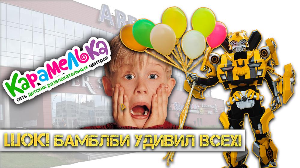 Аниматор трансформер Бамблби на Дне рождении в Карамельке. Видео.