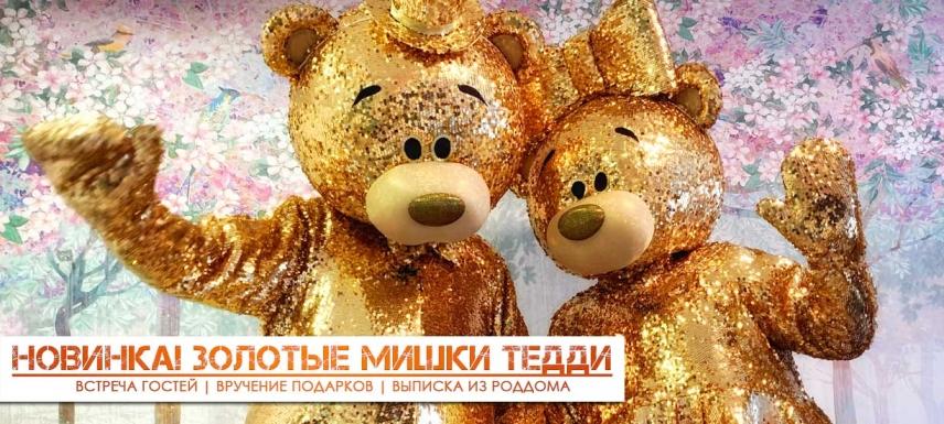 Мишка Тедди ростовая кукла золотого цвета уже в Минске