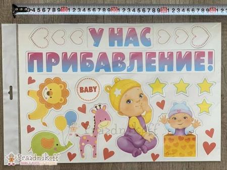 """Магниты на машину """"У нас прибавление!"""" заказать в Минску"""