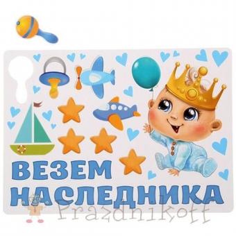 """Набор магнитов на авто """"Везем наследника!"""" купить в Минске на встречу из роддома"""