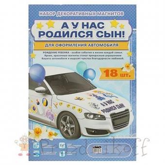 """Купить Набор магнитов на авто """"А у нас родился сын!"""" с доставкой в Минске"""