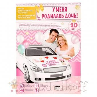 """Купить Набор магнитов на авто """"У меня родилась дочь!"""" с доставкой в Минске"""