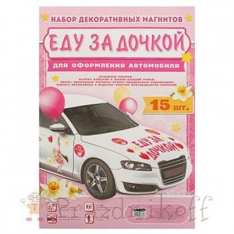 """Купить Набор магнитов на авто """"Еду за дочкой!"""" с доставкой в Минске"""