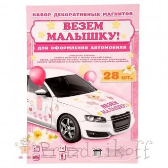"""Набор магнитов на авто """"Везем малышку!"""""""