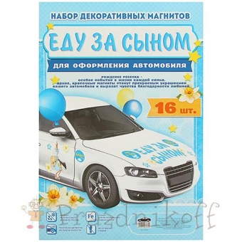 """Купить Набор магнитов на авто """"Еду за сыном!"""" с доставкой в Минске"""