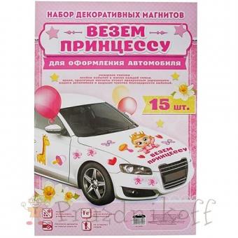 """Купить Набор магнитов на авто """"Везем принцессу"""" с доставкой в Минске"""