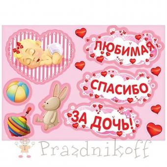 """Набор магнитов на авто """"Любимая, спасибо за дочь!"""" купить на встречу из роддома в Минске"""