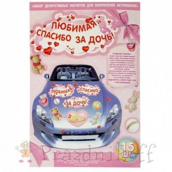 """Купить Набор магнитов на авто """"Любимая, спасибо за дочь!"""" с доставкой в Минске"""