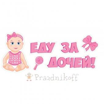 Наклейка «Еду за дочей!»