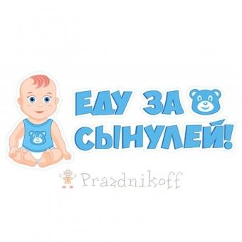 Наклейка «Еду за сынулей!»