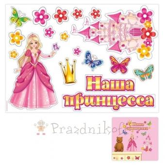 """Наклейка интерьерная """"Наша принцесса. Замок"""""""