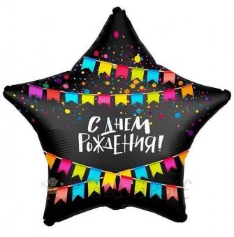 """Шар Звезда """"С Днем Рождения!"""""""