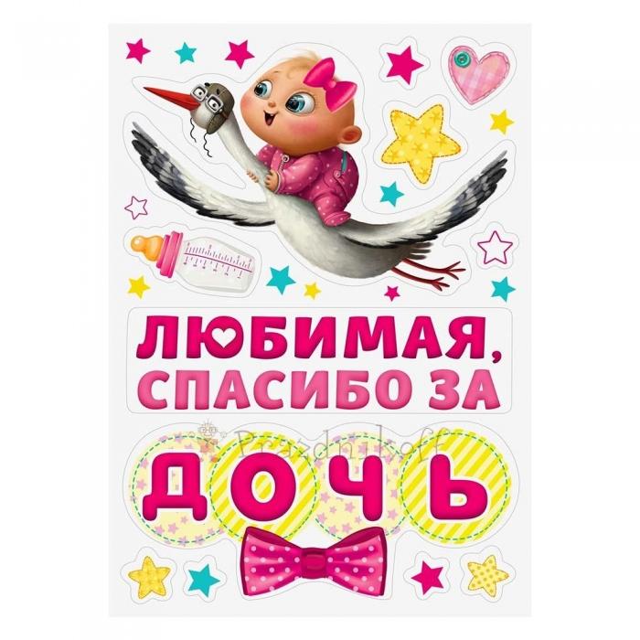 """Магниты на машину """"Cпасибо за дочь!"""" купить в Минске"""