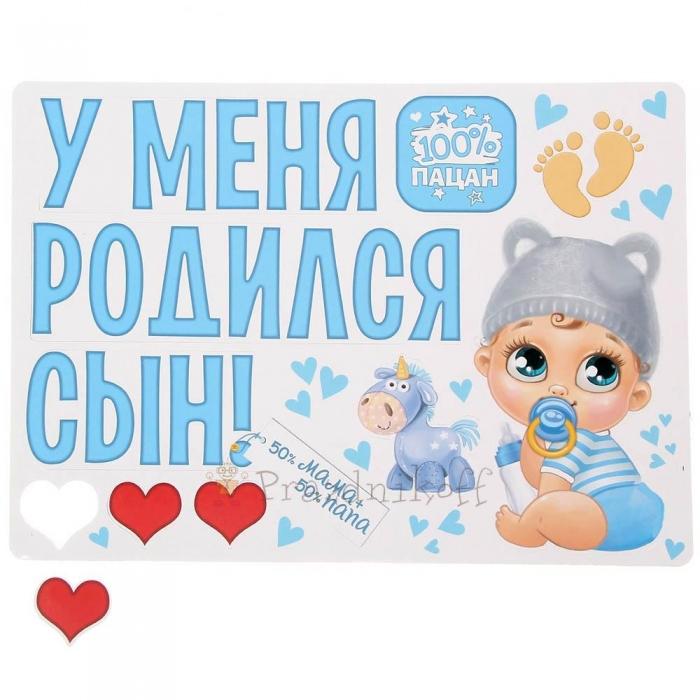 """Магниты на машину """"У меня родился сын!"""" купить в Минске на встречу из роддома"""
