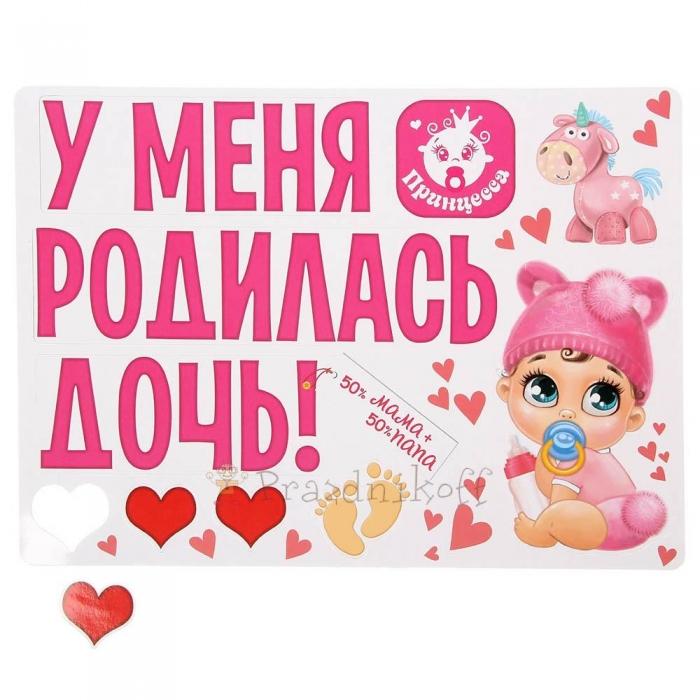 """Магниты на машину """"У меня родилась дочь!"""" купить в Минске на встречу из роддома"""