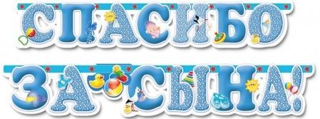 """Гирлянда - буквы """"Спасибо за сына"""" (Игрушки) купить для встречи из роддома в Минске"""